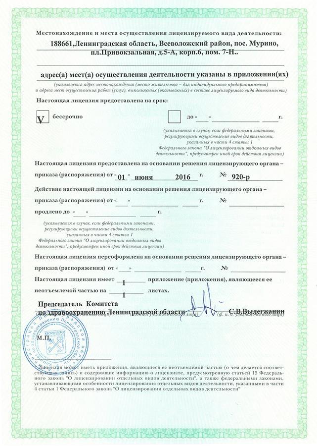bonclinique-litsenziya-2