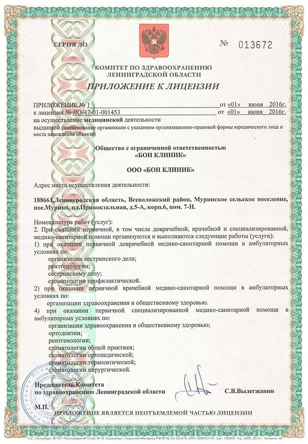 bonclinique-litsenziya-3