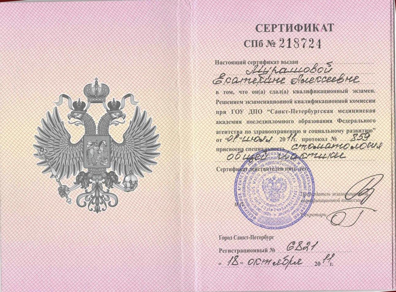 sertifikat-1-1