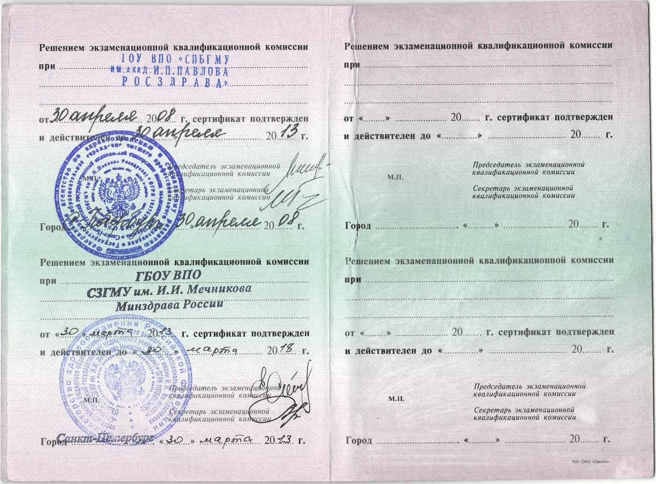 sertifikat-2-2