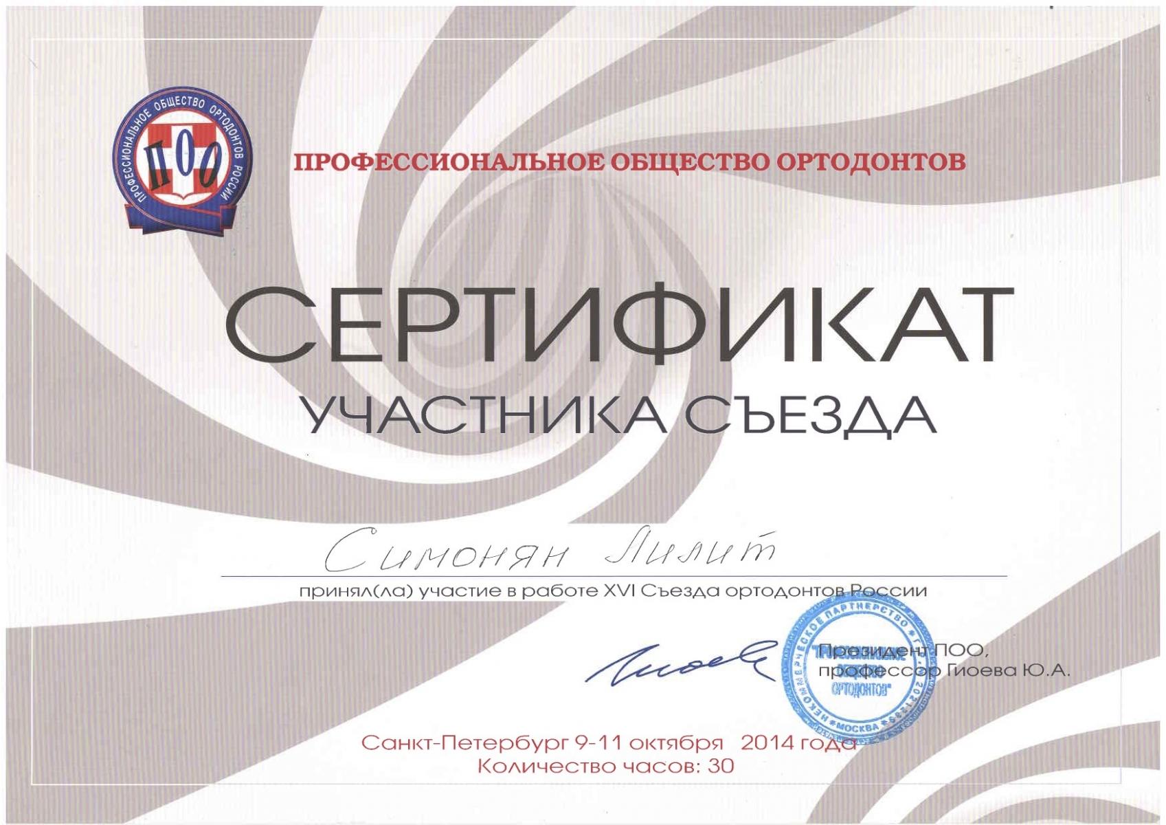 sertifikat-1-3