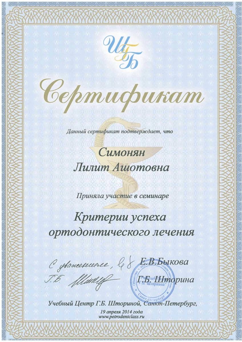 sertifikat-2-7